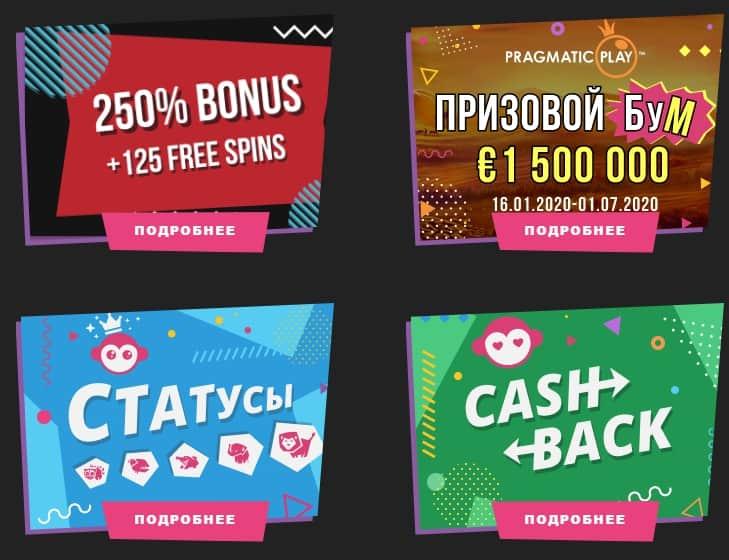 Бонусы в Буй казино