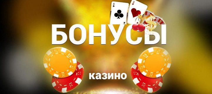 Бонусы в Booi casino