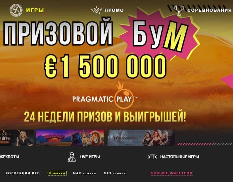 Официальный сайт Буй казино